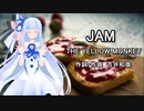 【SynthesizerV】JAM(THE YELLOW MONKEY)【琴葉葵】