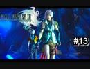 【FINAL FANTASY XIII】人生初のFFシリーズは13!【実況】#13