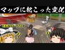 【フォートナイト茶番】アプデ後の最新のマップ変化!え?何...