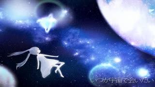 【初音ミク】いつか宇宙で会いたい【オリ