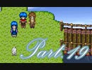 【実況】RPG初心者のSeraphic Blue【Part19】