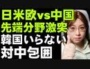 日本が先導できる対中包囲・先端技術4分野。蚊帳の外のあの国では不満たっぷり