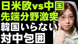 日本が先導できる対中包囲・先端技術4分野
