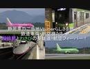 静岡県のご当地Vtuverらしさを感じる鉄道車両・航空機たち④ 桜玖耶とわさびの葵鉄道・航空フィーバー!