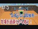 【Craftopia】牛の孤独死が止まらない…牧場を過疎化から救え!!#5