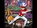 【ノスタルジアOp.3】デッドボヲルdeホームラン / 猫叉Masterβ2