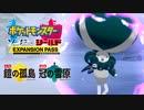 【ポケモン剣盾DLC冠の雪原第2弾】『ポケットモンスター ソー...