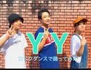 じゃんぐるの庶民がロックダンスで踊る「YY ft.Hatsune Miku」【オリジナル振付】