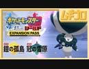 『ポケットモンスター ソード・シールド エキスパンションパス』最新情報 2020.9.29【実況】