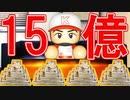 【パワプロ2020】#2 セ界?いや世界のセカンド獲得!!【ペナ...