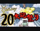 WLBOY -20「大砲祭り(地獄)」【実況】