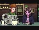 【実況】コーヒーで心と心をかよわせるノベルゲーム CoffeeTalk:02
