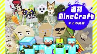 【週刊Minecraftまとめ】忙しい人のための