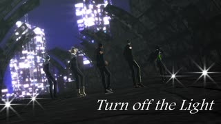 【MMDツイステ】ーTurn Off The Lightー【