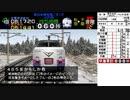 電車でGO!プロ仕様 総合評価0点縛り Part22【ゆっくり実況】