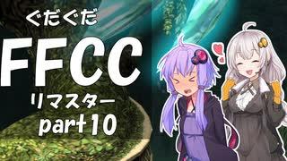 ぐだぐだFFCCリマスター part10【VOICEROI