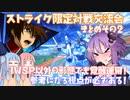 【EXVSMBON】ストライク限定対戦交流会その2-マキオンシャッフルプレマ-