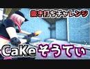 "【Fortnite】CaKeクラン抜き打ちチャレンジ""そうてぃ"""