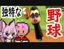 【 Wii sports 】の 独特すぎる 野球 /ベースボール