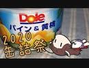 第57位:【2020缶詰祭】缶詰で作るホットケーキ【パイン&黄桃】