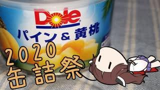 【2020缶詰祭】缶詰で作るホットケーキ【