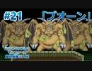 【ドラクエ5三人旅】#21 ブオーン【グループ実況】