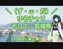 【アシスト車載】\(ず・ω・だ)/ゆるチャリそして、宮城県 19個目 東へ東へ