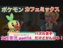 □■ポケモンカフェミックスをパズル苦手だけどがんばる実況 part16【女性実況】