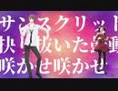【にじさんじMMD】加賀美ハヤトと夜見れなでブリキノダンス