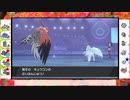 【ポケモン剣盾】アラサーシングルランク【part4】