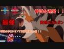 【ポケモン剣盾】たそがれルガルガンの本当の使い方!!高火力アタッカーでメンテ前の無双!!【Pokémon sword/shield】