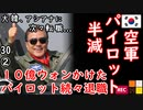 国営化するからケンチャナ4... 【江戸川 media lab HUB】お笑い・面白い・楽しい・真面目な海外時事知的エンタメ