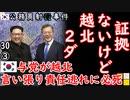 ウリも越北したい2ダょぉ... 【江戸川 media lab HUB】お笑い・面白い・楽しい・真面目な海外時事知的エンタメ