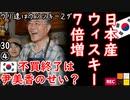 伝統酒は? 【江戸川 media lab HUB】お笑い・面白い・楽しい・真面目な海外時事知的エンタメ