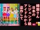 ももクロではない... 【江戸川 media lab HUB】お笑い・面白い・楽しい・真面目な海外時事知的エンタメ