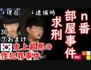 去勢しなきゃいけませんね... 【江戸川 media lab HUB】お笑い・面白い・楽しい・真面目な海外時事知的エンタメ