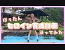 【ぽぅたん】ヒロイン育成計画【踊ってみた】