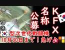 大喜利です... 【江戸川 media lab HUB】お笑い・面白い・楽しい・真面目な海外時事知的エンタメ
