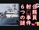 ムクゲ10号だけが知っている... (素人翻訳お許しください) 【江戸川 media lab HUB】お笑い・面白い・楽しい・真面目な海外時事知的エンタメ