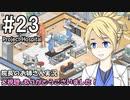 【Project Hospital】院長のお姉さん実況【病院経営】 23