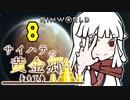【RimWorld】サイハテの黄金郷 第8話【オリキャラ】