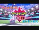【ポケモン】ポケモンシールド最初から遊びます!!#1