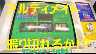 #4 ULTIMATE(1)【メダゲーゆっくり実況&