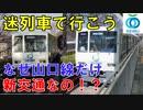 なぜ西武山口線は新交通システムなの!?~西武鉄道の仲間外れな路線~【迷列車で行こう11】-1DNwkdB8v80