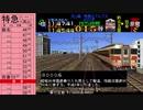 【ゆっくり実況】電車でGO!名鉄編の全ダイヤクリアを目指す Part 4