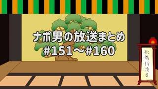 ナポリの男たちの放送まとめ #151~160【