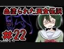 【オリキャラ実況】黒髪眼鏡と「血塗られた天女伝説」#22
