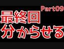 【ポケモン剣盾】ポケモンやるお!!Part09《最終回で分からせる》