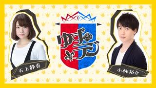 【ゲスト:小原好美】第33回小林裕介・石上静香のゆずラジ(2020.09.30)