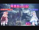 【MHWIB】琴葉狩人日記 #31【琴葉実況】